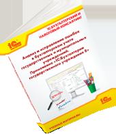 Книга «Анализ и исправление ошибок в бухгалтерском учете государственных и муниципальных учреждений. Применение 1С:Бухгалтерии государственного учреждения 8» в электронном виде