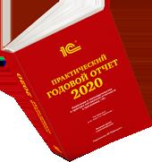 Книга «Практический годовой отчет 2020» от фирмы «1С» в электронном виде